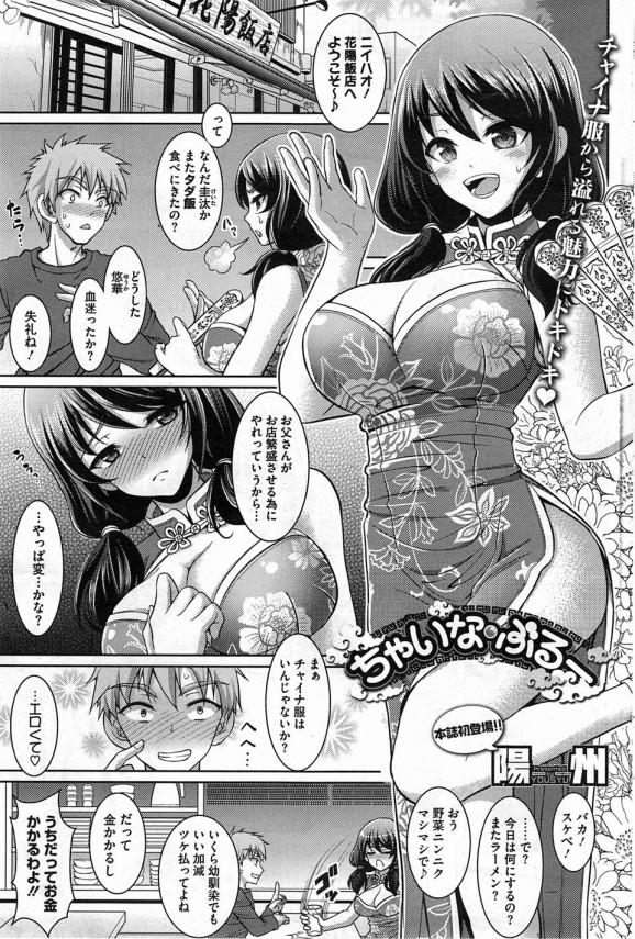 【エロ漫画・エロ同人】クッソエロかわなチャイナ服姿の幼馴染にエロ奉仕させて中出しセックスだおwww