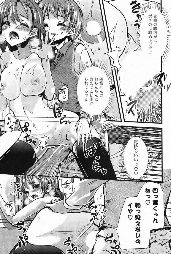 【エロ漫画】いつもクールな美少女はバイブ入れたまま学校に来る変態。偶然秘密を知っていけない関係に!【宝あきひと エロ同人】 (15)