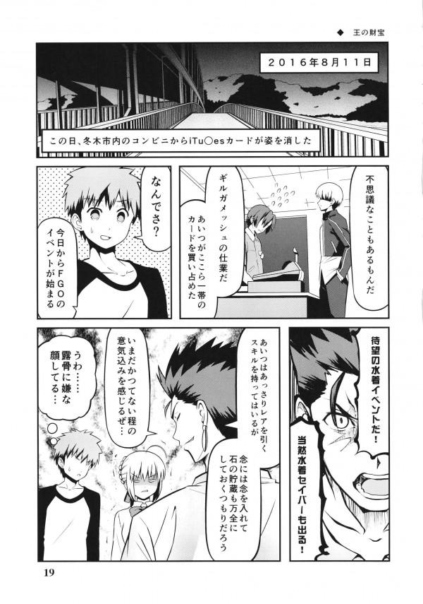 【FGO】セイバーとセラと士郎の愛情あふれる日常生活だよw【エロ漫画・エロ同人】 (19)