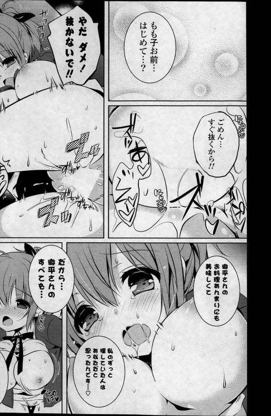【エロ漫画】美食家で貧乏な美女がチンポの味をテイスティング!【辛口しゅーくりーむ エロ同人】 (14)