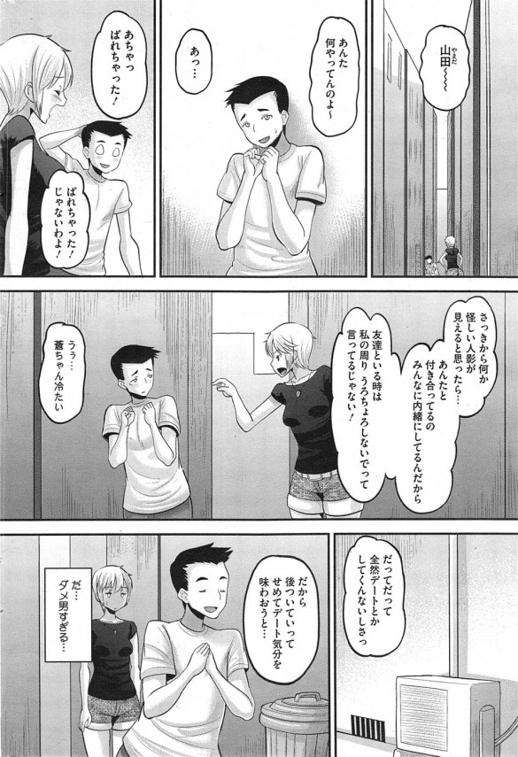Secret Lover【エロ漫画・エロ同人誌】友達に紹介出来ないくらいのダメ男のクンニは長時間頑張るクンニwww (4)