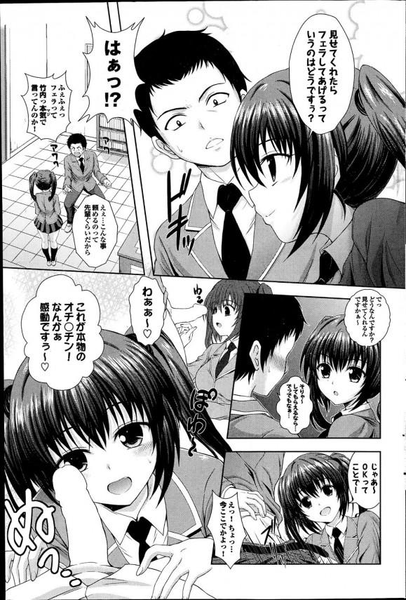【エロ漫画】チンコに興味深々のJKがフェラチオしてあげるからチンコ見せてって先輩に迫っているよ!【伊藤屋 エロ同人】(3)