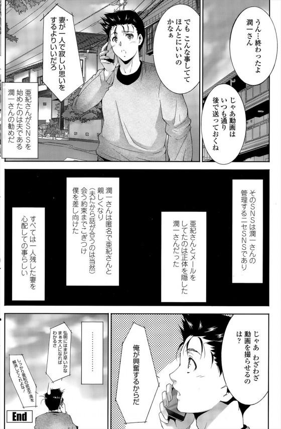 【エロ漫画・エロ同人】知り合いのおっさんの奥さんのパイズリで顔射最高www (16)