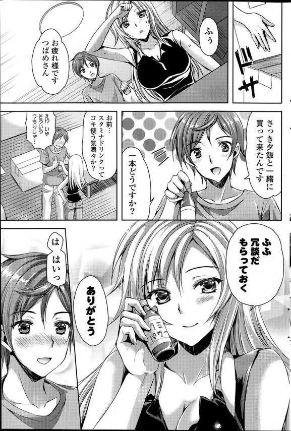 【エロ漫画・エロ同人】姉御肌だけど実はピュアで処女な従姉のお姉さんとSEXとかズル過ぎwwwwwwww (3)