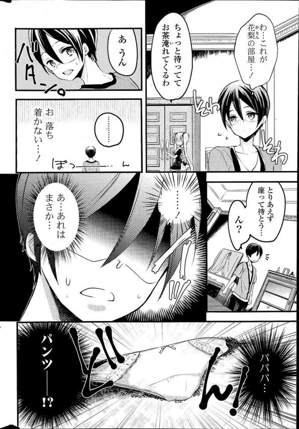 【エロ漫画】清楚なお嬢様彼女はおまんこすぐ濡らしちゃうとってもエッチな子だった!【ばにら棒 エロ同人】 (2)