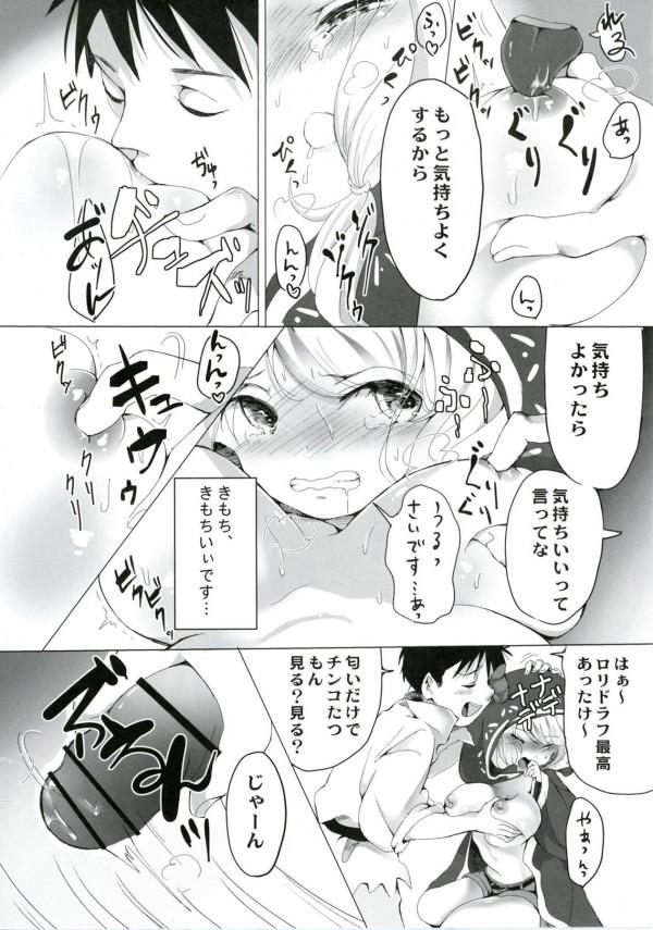 【グラブル エロ漫画・エロ同人】ロリ巨乳のクムユが陥没乳首なのを相談したらおっぱい弄られまくってるwマンコ濡れちゃったからそのまま中出しセックスしてるしwww (9)