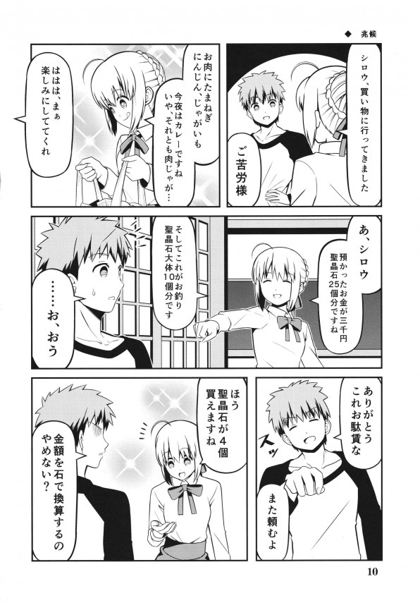 【FGO】セイバーとセラと士郎の愛情あふれる日常生活だよw【エロ漫画・エロ同人】 (10)