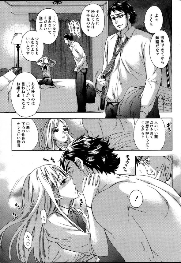 ご令嬢彼氏に見せられない一面を不倫相手にぶつけてイキまくり・・・。【エロ漫画・エロ同人】 (5)