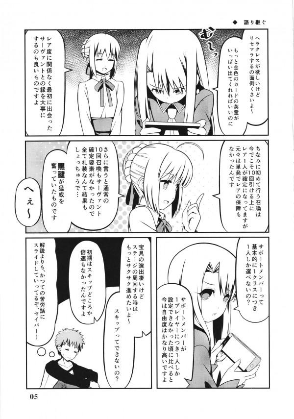 【FGO】セイバーとセラと士郎の愛情あふれる日常生活だよw【エロ漫画・エロ同人】 (5)
