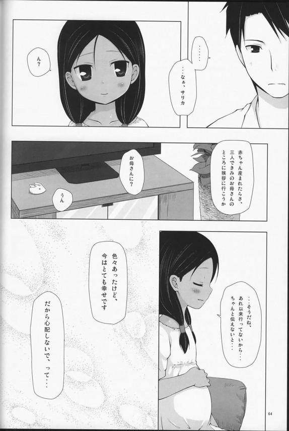 少女サリカが父親に売られて売春宿で働くことになって処女奪われてケツマンコにも中出しw【エロ漫画・エロ同人誌】 (64)