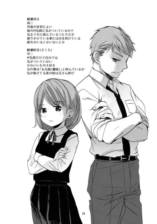 JC咲良が兄に呼び出され兄妹で中出し近親相姦www【エロ漫画・エロ同人誌】 (23)