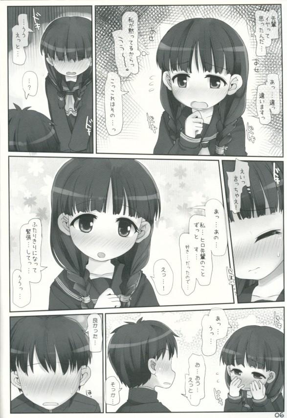 【エロ漫画】JSが先輩と二人っきりになっちゃって告白したら両想いで教室でイチャらぶ中出し【無料 エロ漫画】(5)