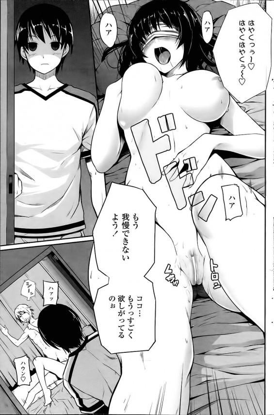 【エロ漫画】目隠しされた友人の彼女にチンコハメさせてくれる最高な友達【金たロウ エロ同人】 (5)