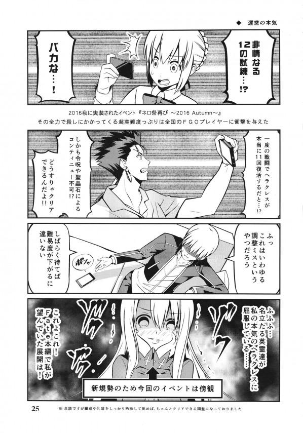 【FGO】セイバーとセラと士郎の愛情あふれる日常生活だよw【エロ漫画・エロ同人】 (25)