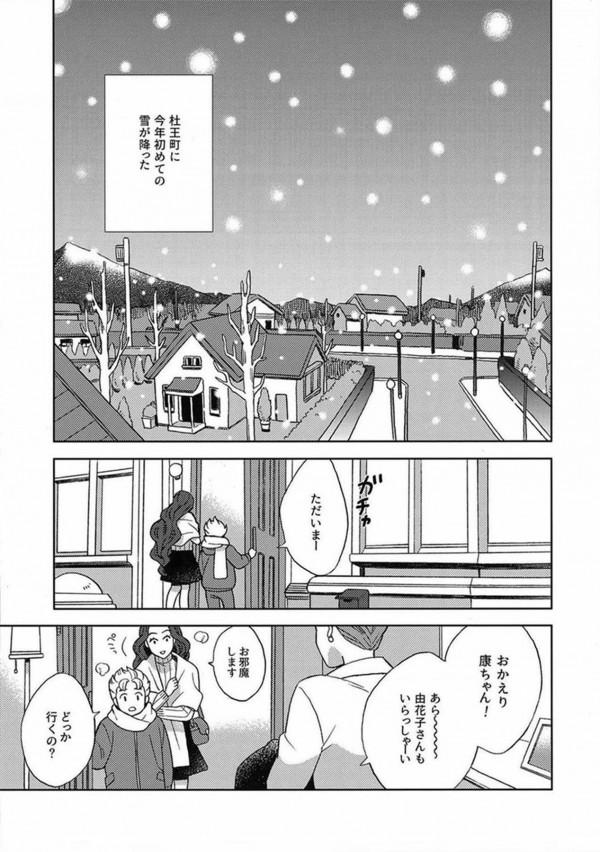 【ジョジョの奇妙な冒険】康一と由花子が雪の降る中でラブラブエッチしてるよwww【エロ漫画・エロ同人誌】 (2)