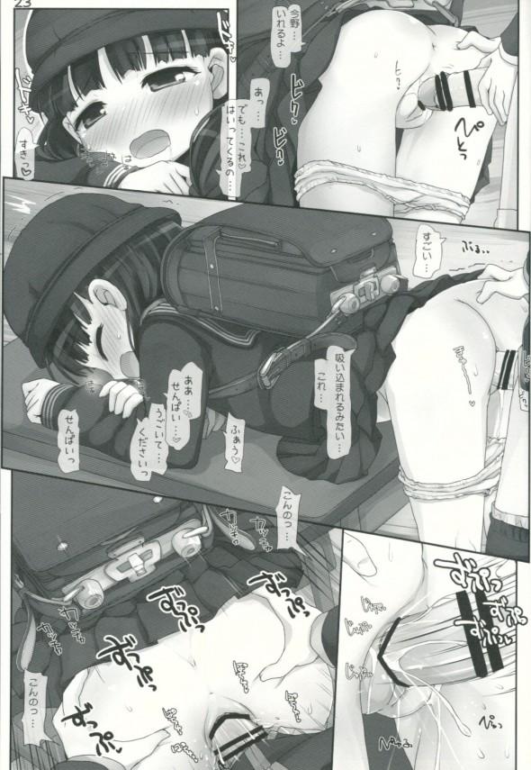 【エロ漫画】JSが先輩と二人っきりになっちゃって告白したら両想いで教室でイチャらぶ中出し【無料 エロ漫画】(22)