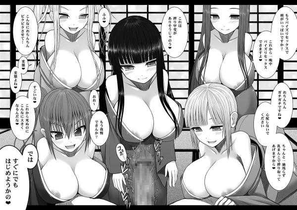 ロリ巨乳たちに囲まれてパイズリ乳マンコでザーメン抜かれまくりwww【エロ漫画・エロ同人誌】 (3)
