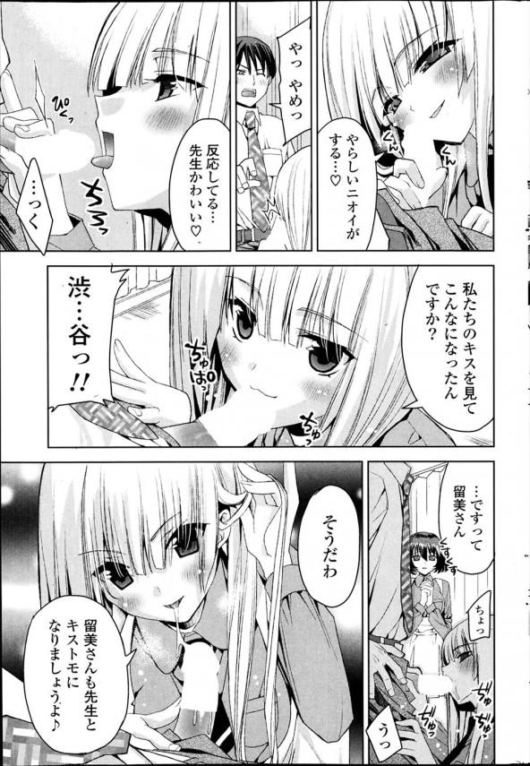 【エロ漫画】キストモ 前編 保健室でレズプレイしてたJKがチンポにキスした!【獅童ありす エロ同人】 (7)