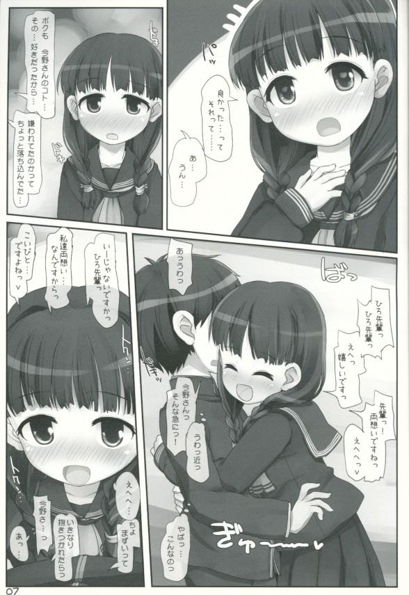【エロ漫画】JSが先輩と二人っきりになっちゃって告白したら両想いで教室でイチャらぶ中出し【無料 エロ漫画】(6)