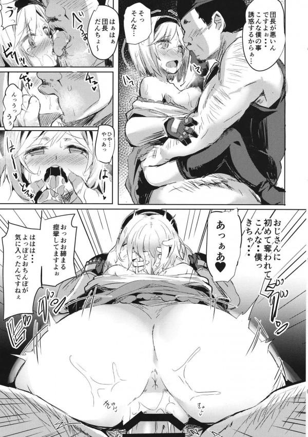 【グラブル】巨乳のジータがグランに戻る為にセックスしまくりwww【エロ同人誌・エロ漫画】 (16)