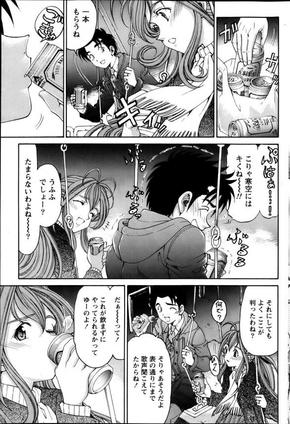 【エロ漫画・エロ同人】愛人の家でご飯もエッチも楽しんで奥さんの事も好きだと実感 (19)