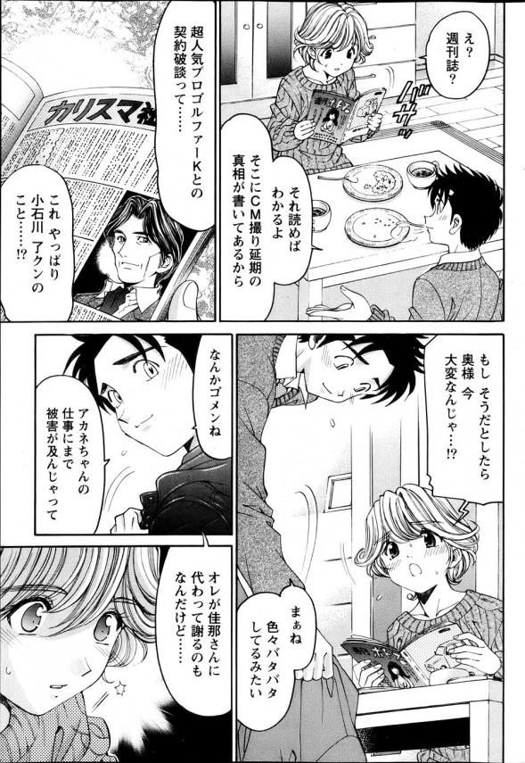 【エロ漫画・エロ同人】愛人の家でご飯もエッチも楽しんで奥さんの事も好きだと実感 (13)