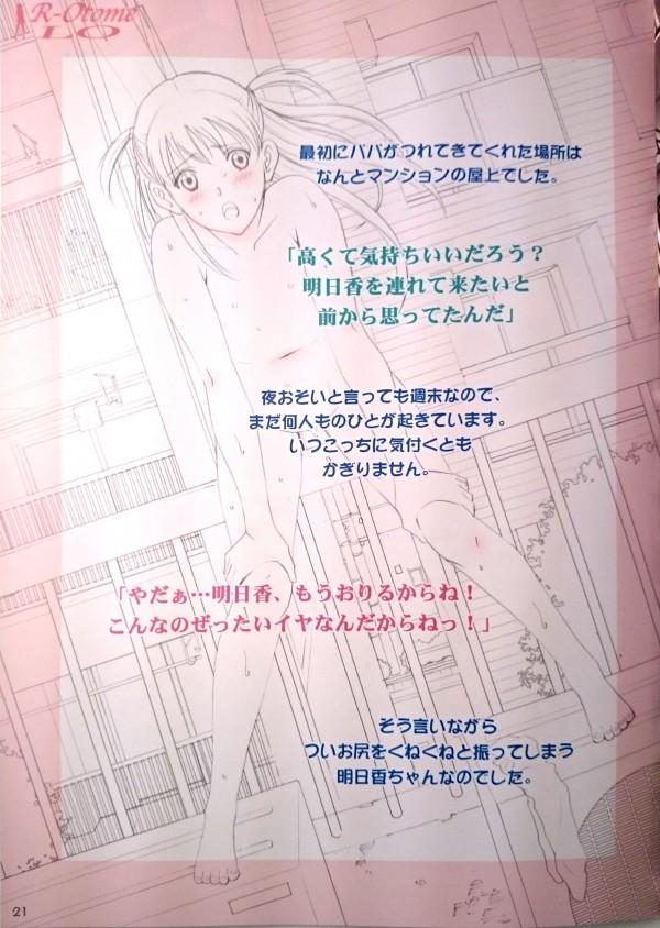 JS明日香は野外露出が大好きで放尿しちゃってるフルカラー漫画だよwww【エロ漫画・エロ同人誌】 (20)