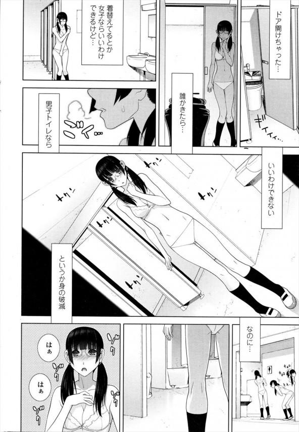【エロ漫画】義理の妹が露出狂でノーパンノーブラで校内走ったり、屋上で全裸露出プレイしているよ【志乃武丹英 エロ同人】(6)
