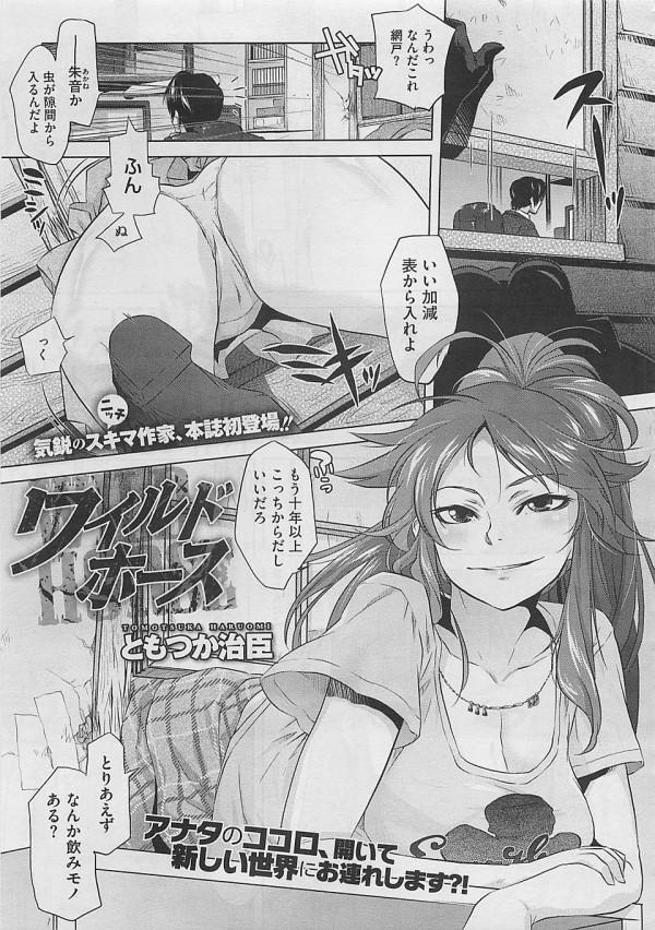 【エロ漫画・エロ同人】姉弟のような関係で諦めてた幼馴染に大胆告白してラブラブエッチwwwww