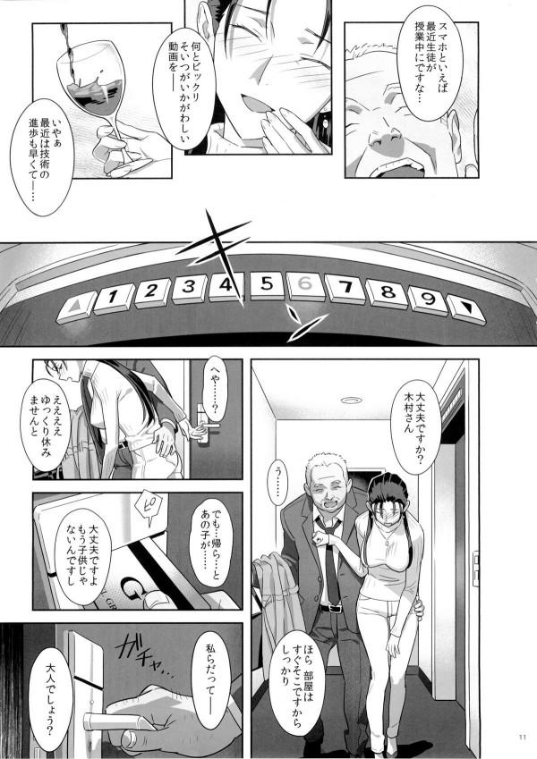 人妻が娘の担任教師に酔わされてホテルに連れ込まれて中出しNTRされてるよwww【エロ漫画・エロ同人誌】 (10)