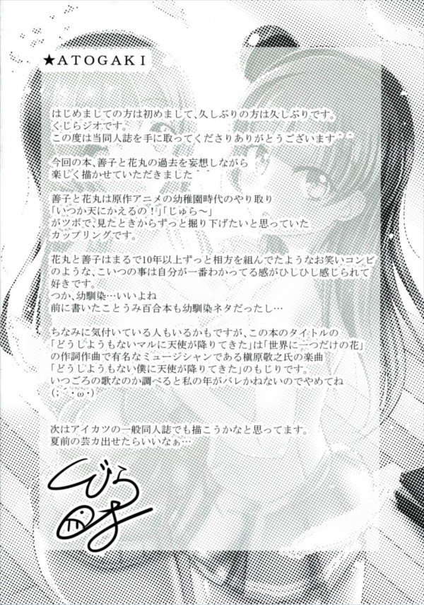 【ラブライブ! エロ漫画・エロ同人】巨乳JKの国木田花丸が津島善子の恋人になりたいって言ったら両想いだったからレズエッチしてるw貝合わせでイキまくったらラブラブにwww (23)