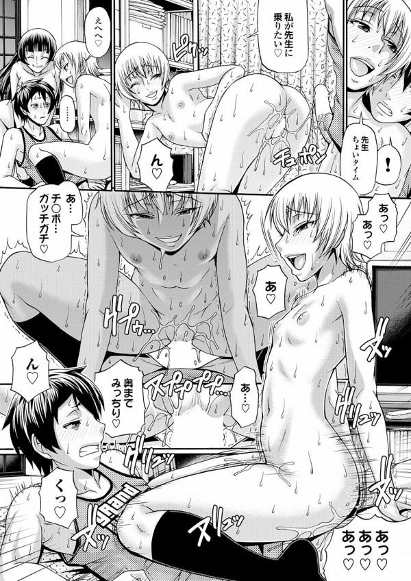 【エロ漫画】謎のJkアシスタントに流されてHしてたら双子も現れて姉妹丼3Pの展開に【チバトシロウ エロ同人】(14)