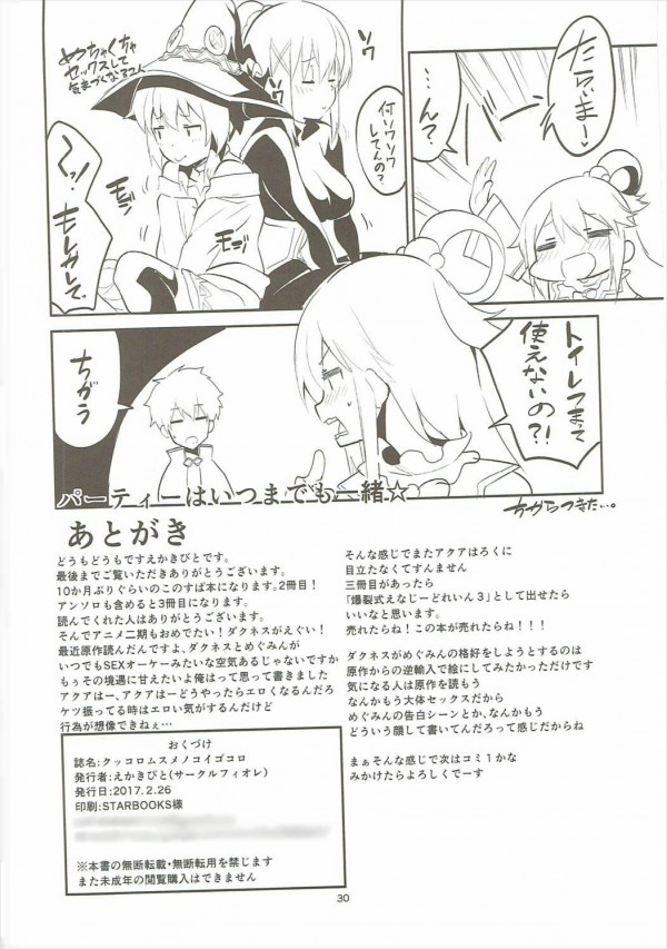 【このすば】ダぐネスがめぐみんに誘われてカズマと3P中出しwww【エロ漫画・エロ同人誌】 (29)