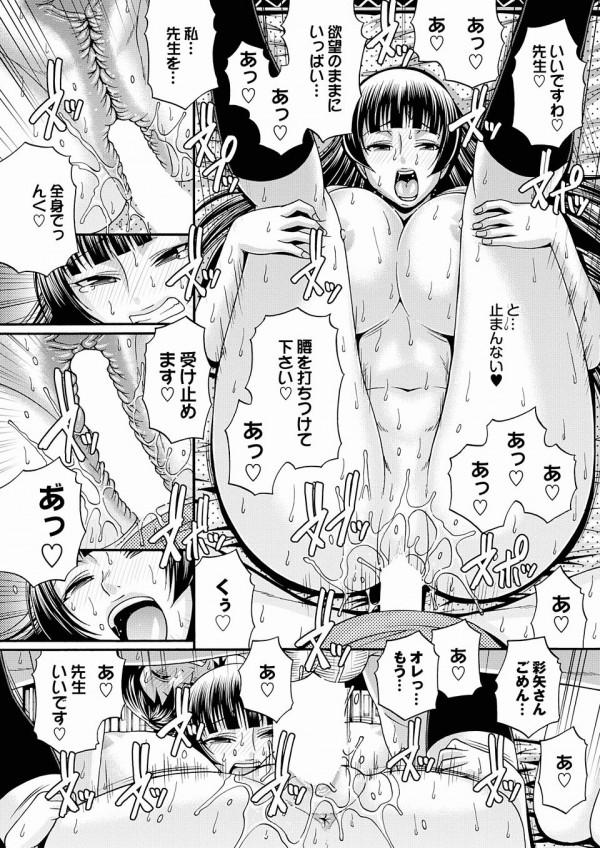 【エロ漫画】謎のJkアシスタントに流されてHしてたら双子も現れて姉妹丼3Pの展開に【チバトシロウ エロ同人】(11)