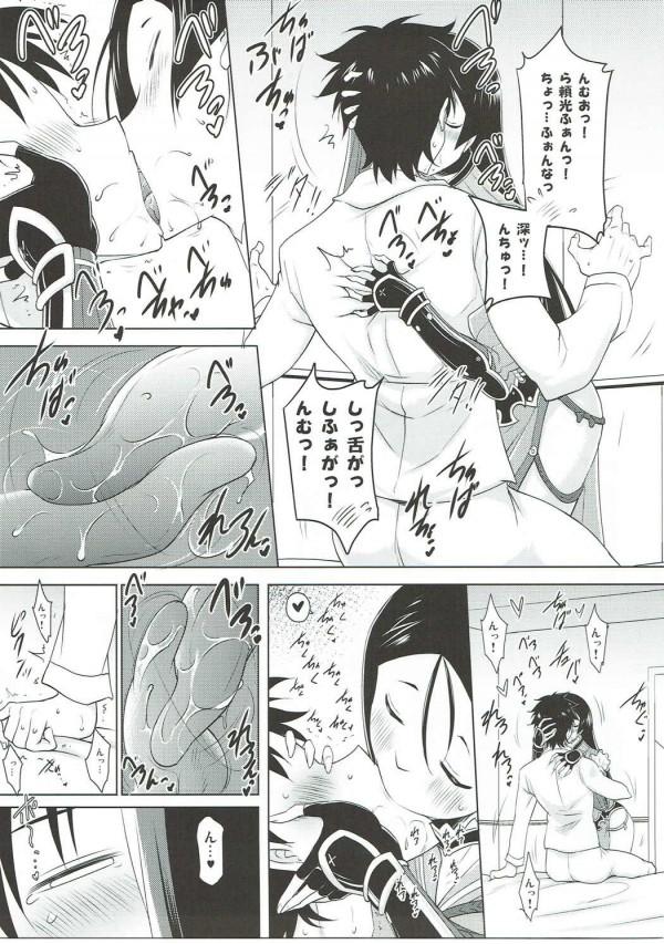 【FGO エロ漫画・エロ同人】巨乳の源頼光が接吻せがんできてエッチな接吻してるwそのままチンコ弄られてセックスしてるしwww (6)