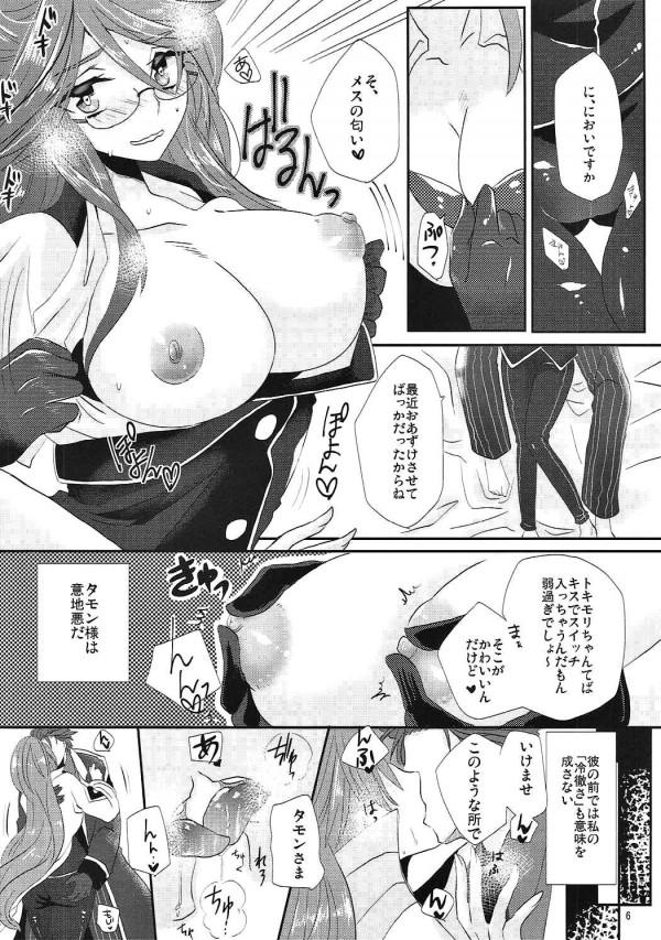 【黒ウィズ エロ漫画・エロ同人誌】タモンが巨乳のトキモリにキスしたらエッチなスイッチ入っちゃってるw濃厚セックスで感じまくりだからアナルにも挿入したったwww (5)