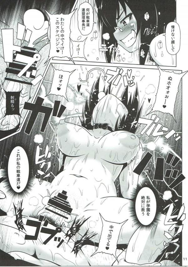 【ガルパン】桃が大洗女子学園の廃校を撤廃させるためにハニートラップ作戦をヤルよwww【エロ漫画・エロ同人】 (10)