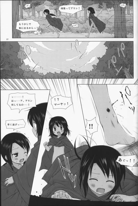少女サリカが父親に売られて売春宿で働くことになって処女奪われてケツマンコにも中出しw【エロ漫画・エロ同人誌】 (87)