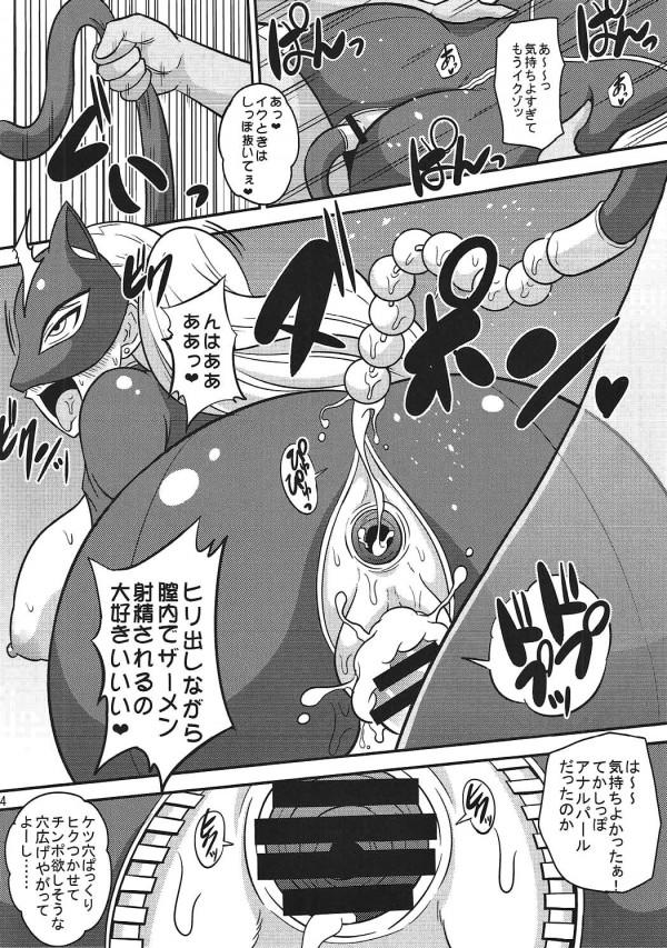 【ペルソナ5 エロ漫画・エロ同人】巨乳JKの高巻杏が援交セックスでオジサンチンコ堪能してるw男漁りにでてアナルエッチで中出しされてるしwww (11)
