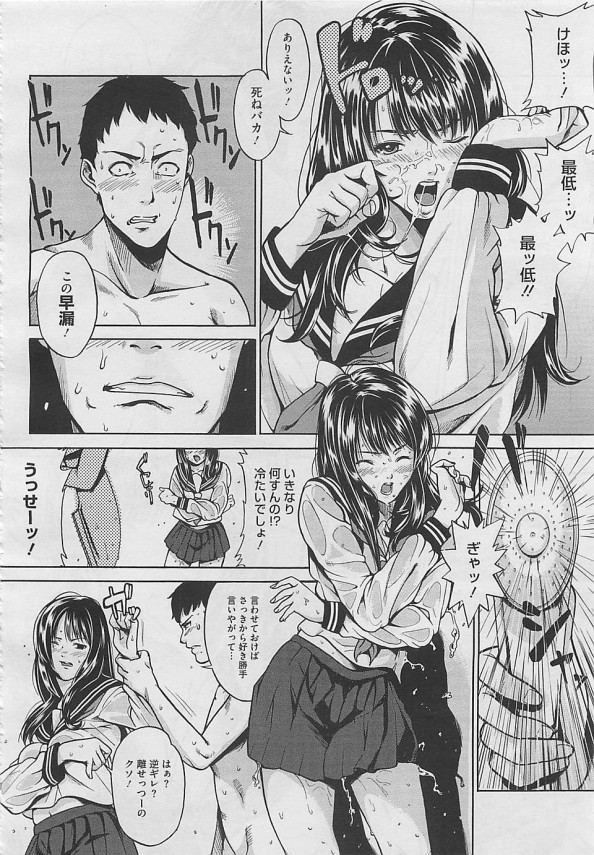 【エロ漫画・エロ同人誌】生意気な友達の妹JKに勃起を見られて反撃してレイプwww (8)