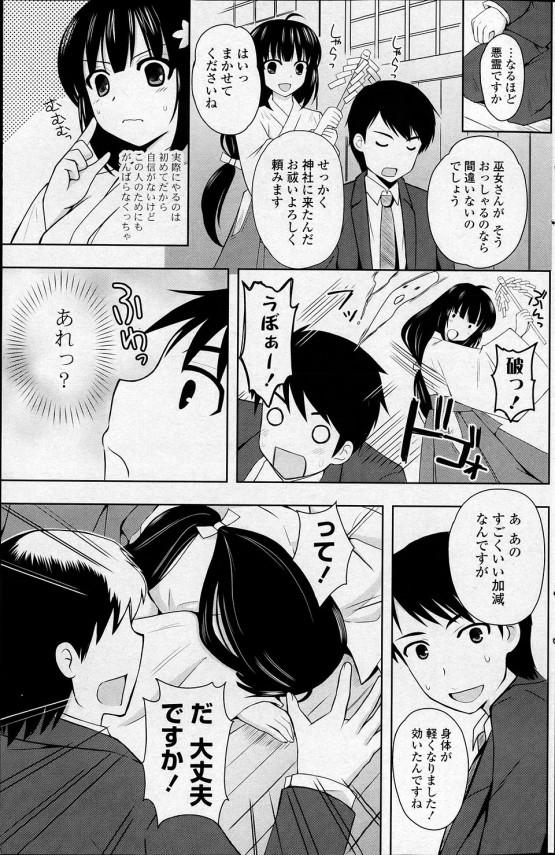 【エロ漫画・エロ同人】巫女さんにお祓いしてもらったらフェラしてくれたのだがwww (3)