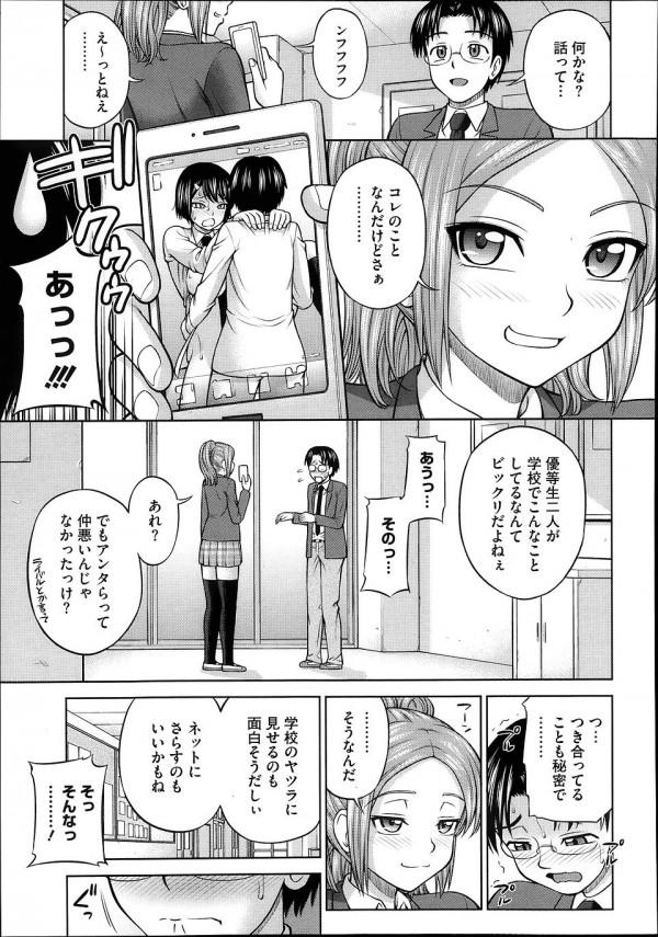 【エロ漫画・エロ同人】優等生男女のHを見たギャルJKが優等生ちんこをNTRしちゃってますwwww (5)