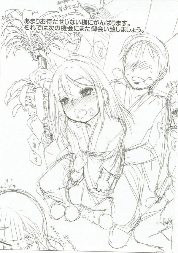 【デレマス エロ漫画・エロ同人】凛、奈緒、加蓮との温泉旅行でハーレムなPはアイドルまんこに中出しし放題ですwww (28)