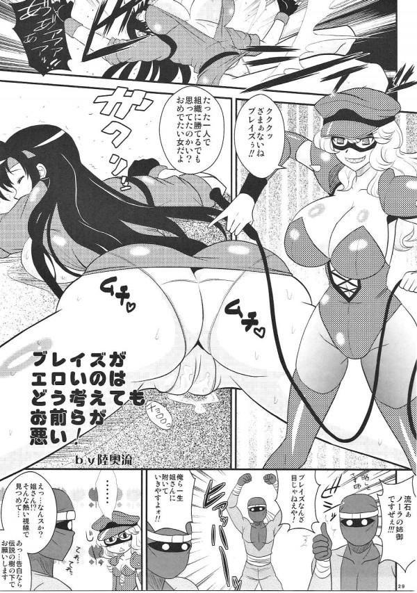 【ドラゴンボール エロ同人誌・エロ漫画】セルに捕獲された18号がクリリンに見られながら触手で凌辱の限りを尽くされ・・ (28)