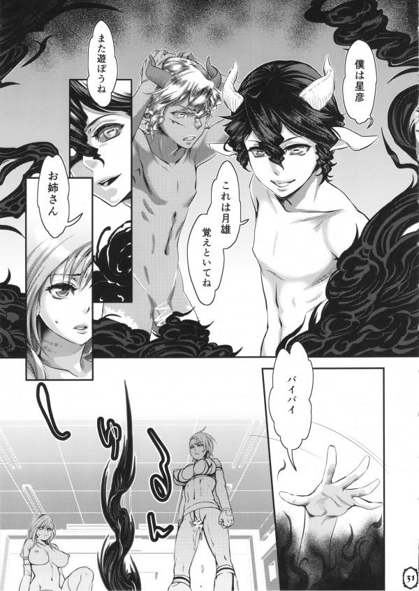 【エロ漫画】悪魔たちのいいなりになって四つん這いで犯されまくるw【無料 エロ漫画】(30)