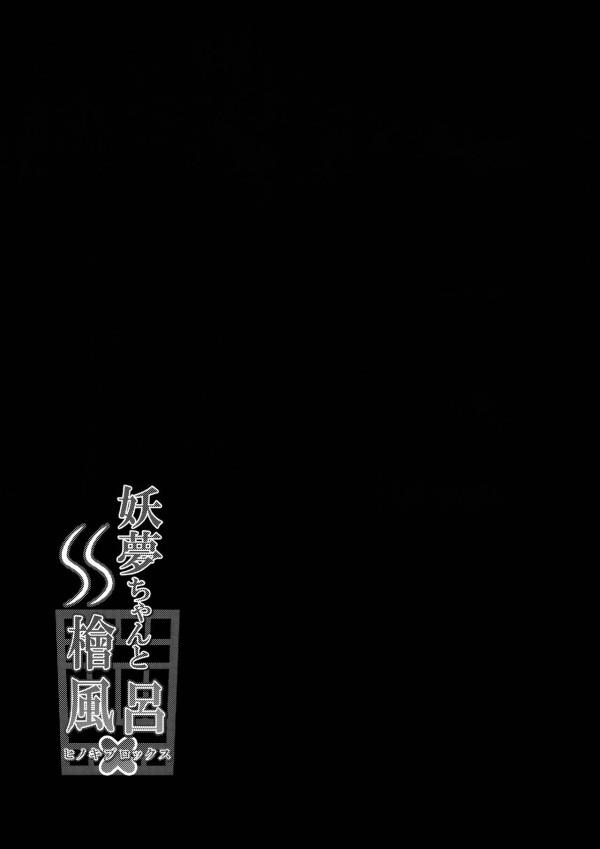 【東方】ちっぱいの魂魄妖夢が風呂に入ってたから背中流しつつエッチしたったwww【エロ漫画・エロ同人】 (16)