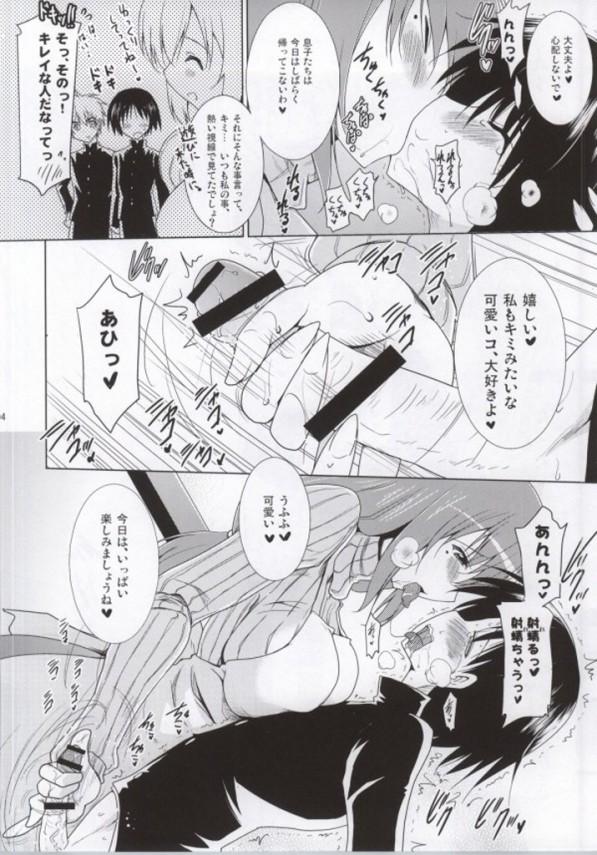 【エロ漫画】息子のお友達ショタにガッツリ中出し射精させるドスケベな子持ち妻【無料 エロ漫画】(3)