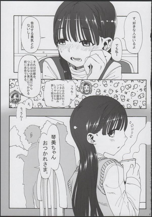 【エロ漫画】かわいい教え子に愛の言葉囁きながらパイパンおまんこ突いてあげた【無料 エロ漫画】(11)