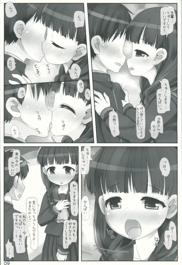 【エロ漫画】JSが先輩と二人っきりになっちゃって告白したら両想いで教室でイチャらぶ中出し【無料 エロ漫画】(8)