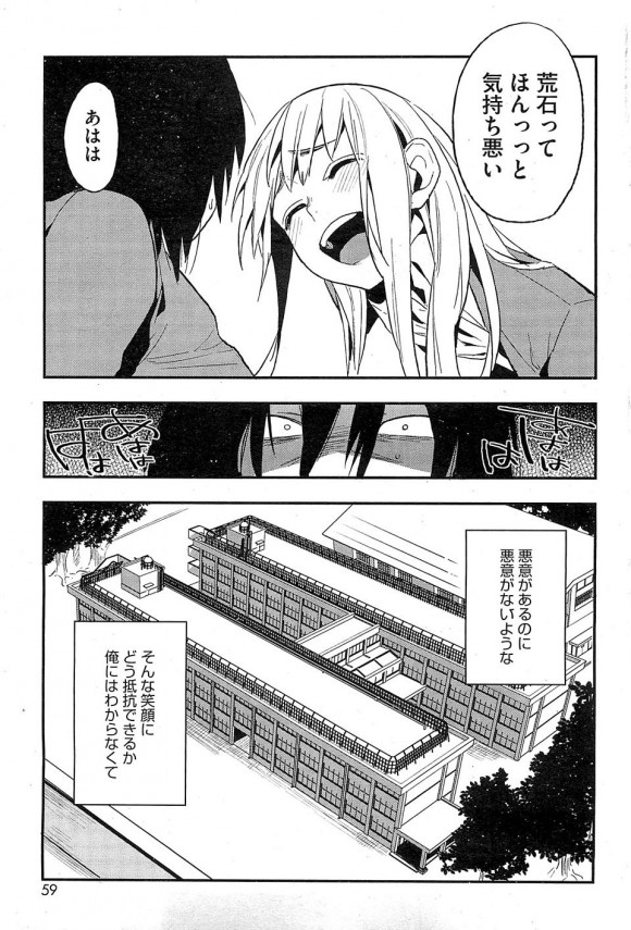 【エロ漫画】完璧な彼女2 自分をレイプしようとした男を逆レイプする日々!【井雲くす エロ同人】(23)